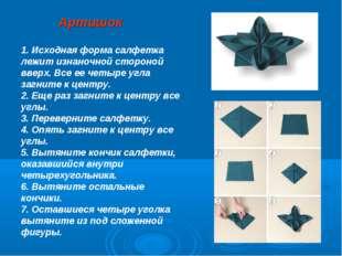Артишок 1. Исходная форма салфетка лежит изнаночной стороной вверх. Все ее че