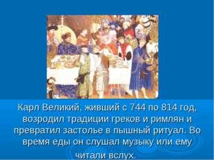 Карл Великий, живший с 744 по 814 год, возродил традиции греков и римлян и пр
