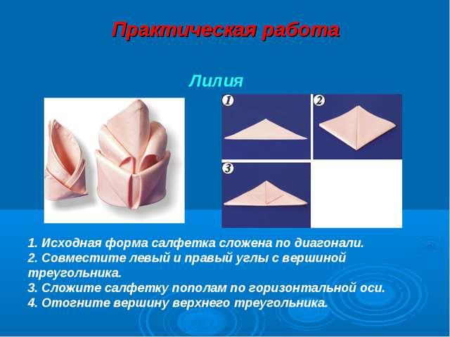 Практическая работа 1. Исходная форма салфетка сложена по диагонали. 2. Совме...