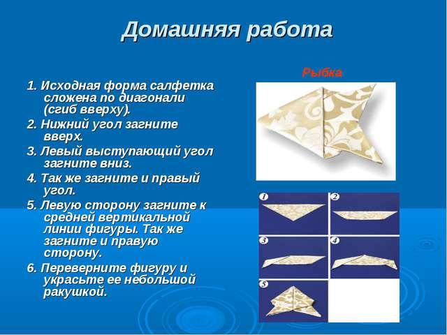 Домашняя работа 1. Исходная форма салфетка сложена по диагонали (сгиб вверху)...