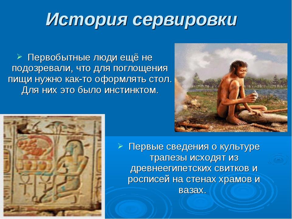 История сервировки Первобытные люди ещё не подозревали, что для поглощения пи...