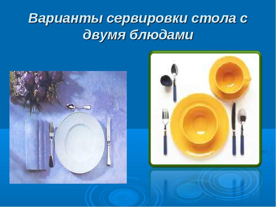 Варианты сервировки стола с двумя блюдами