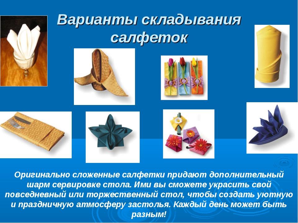 Варианты складывания салфеток Оригинально сложенные салфетки придают дополнит...