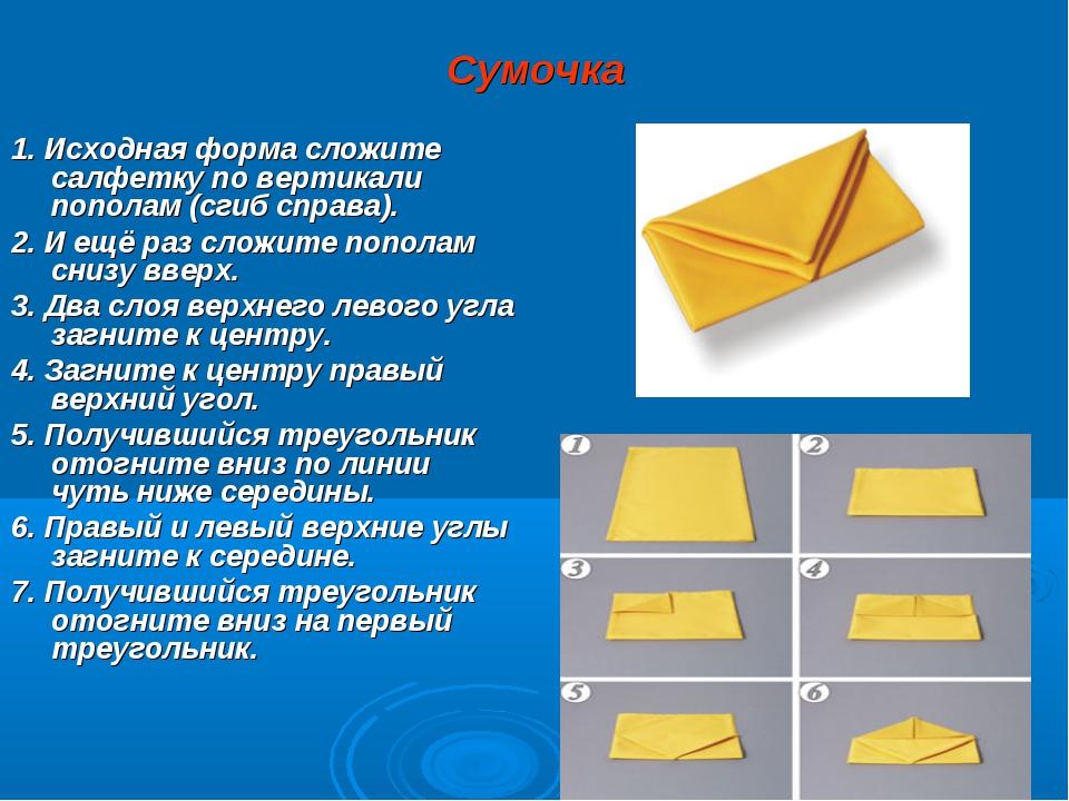 Сумочка 1. Исходная форма сложите салфетку по вертикали пополам (сгиб справа)...
