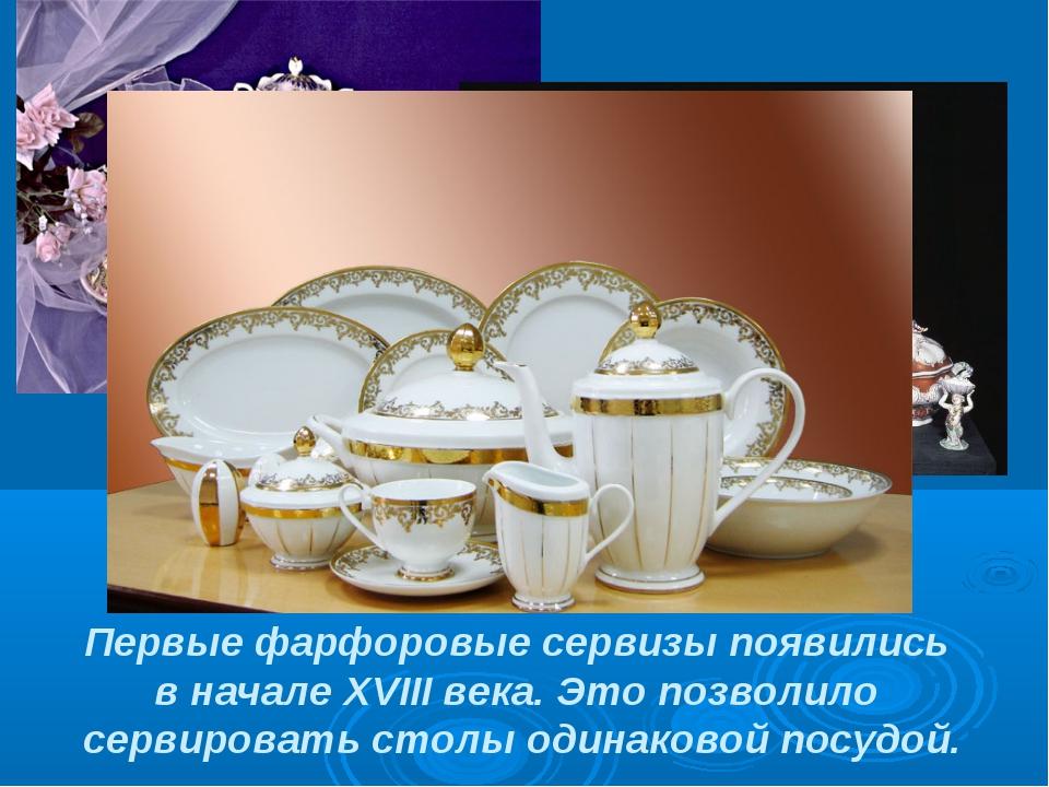 Первые фарфоровые сервизы появились в начале XVIII века. Это позволило сервир...