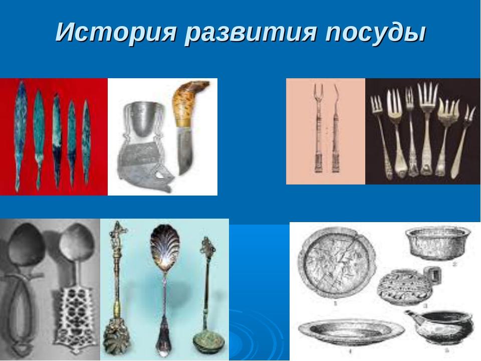 История развития посуды