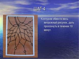 ШАГ 4 Контуром обвести весь витражный рисунок, дать просохнуть в течении 10 м