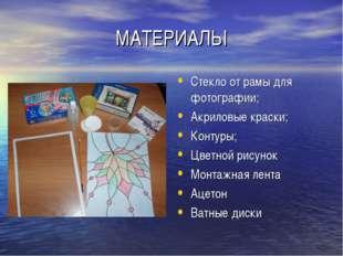 МАТЕРИАЛЫ Стекло от рамы для фотографии; Акриловые краски; Контуры; Цветной р