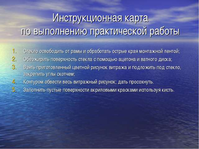 Инструкционная карта по выполнению практической работы Стекло освободить от р...