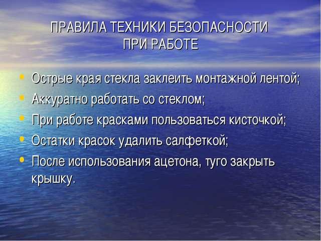 ПРАВИЛА ТЕХНИКИ БЕЗОПАСНОСТИ ПРИ РАБОТЕ Острые края стекла заклеить монтажной...