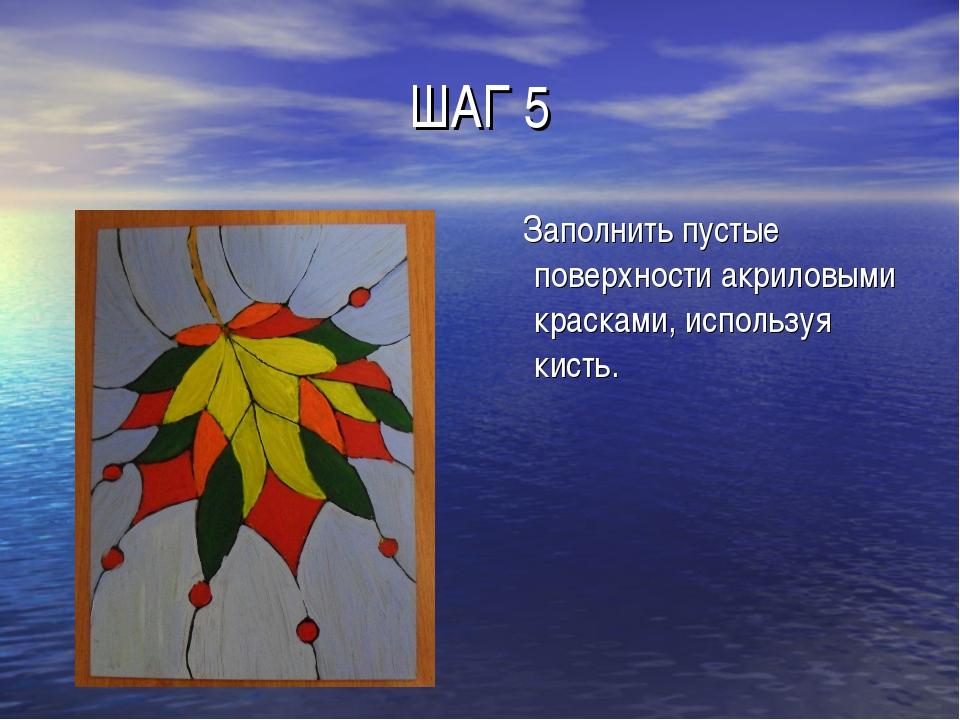 ШАГ 5 Заполнить пустые поверхности акриловыми красками, используя кисть.
