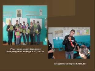Участники международного литературного конкурса «Купель» Победитель конкурса