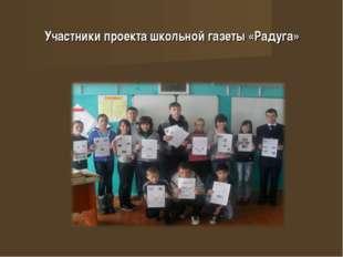 Участники проекта школьной газеты «Радуга»