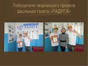 Победители творческого проекта Школьная газета «РАДУГА»