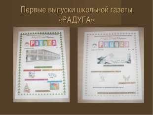 Первые выпуски школьной газеты «РАДУГА»