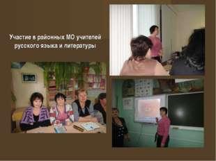 Участие в районных МО учителей русского языка и литературы