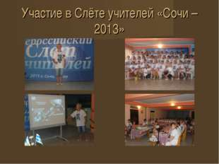 Участие в Слёте учителей «Сочи – 2013»
