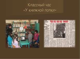 Классный час «У книжной полки»