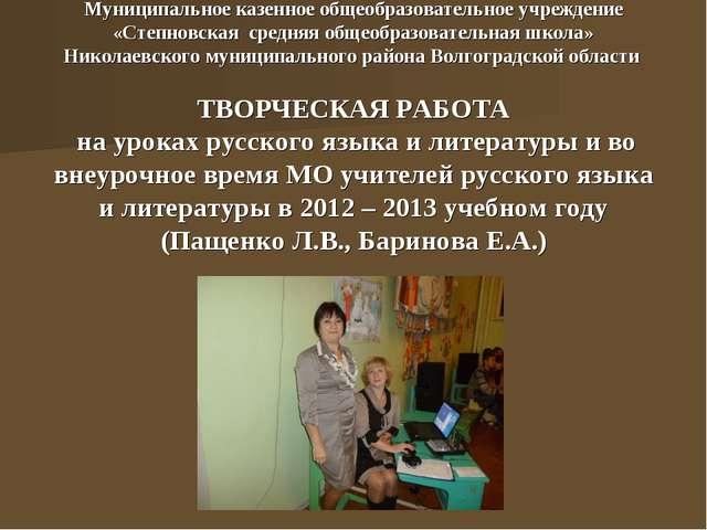 Муниципальное казенное общеобразовательное учреждение «Степновская средняя о...