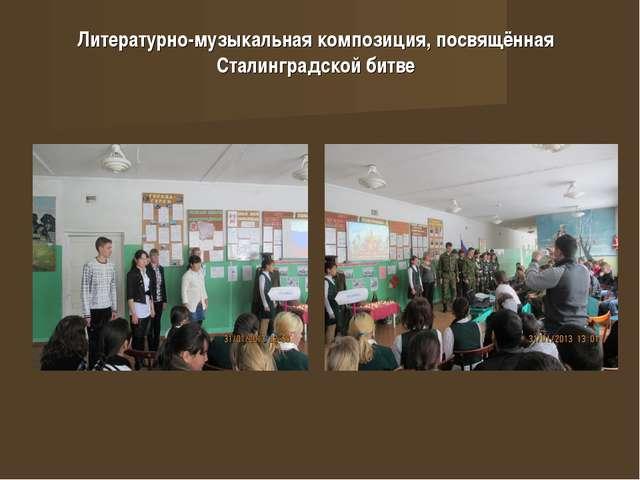 Литературно-музыкальная композиция, посвящённая Сталинградской битве