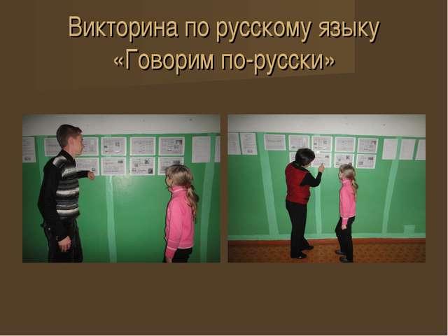 Викторина по русскому языку «Говорим по-русски»