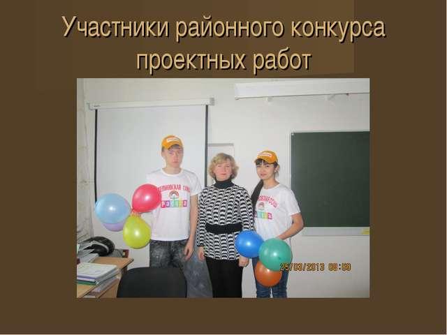 Участники районного конкурса проектных работ