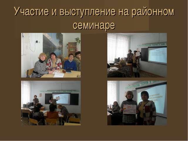 Участие и выступление на районном семинаре
