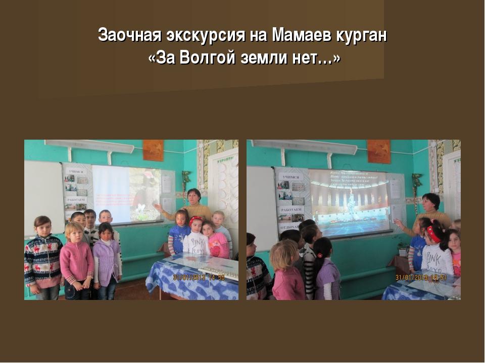Заочная экскурсия на Мамаев курган «За Волгой земли нет…»