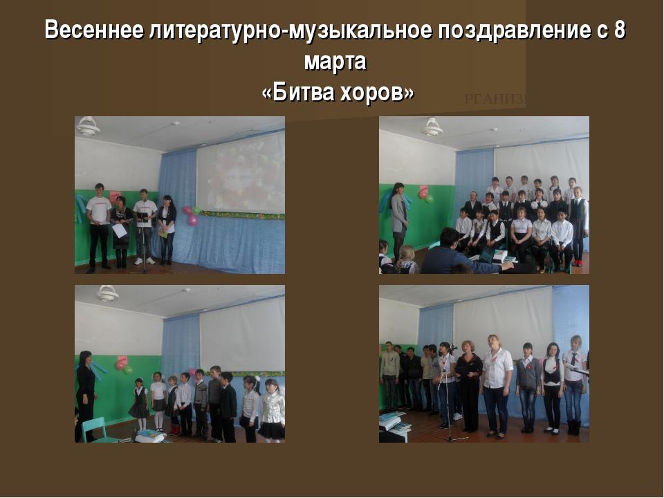 Весеннее литературно-музыкальное поздравление с 8 марта «Битва хоров» РГАНИЗМ»