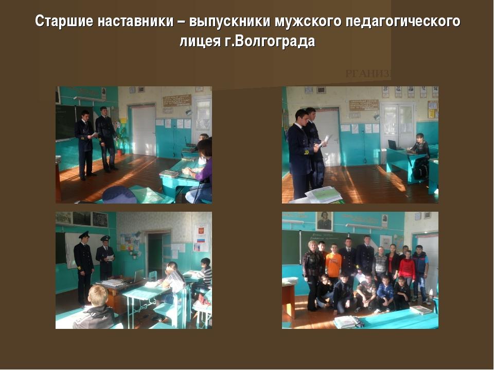 Старшие наставники – выпускники мужского педагогического лицея г.Волгограда Р...