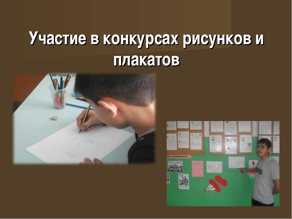 Участие в конкурсах рисунков и плакатов