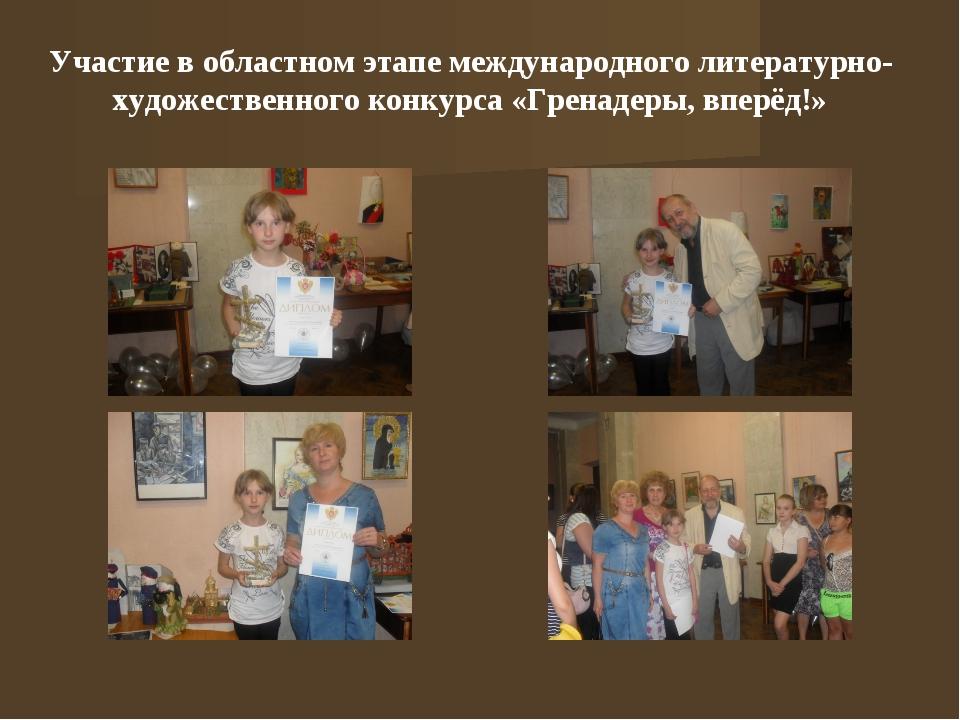Участие в областном этапе международного литературно-художественного конкурса...