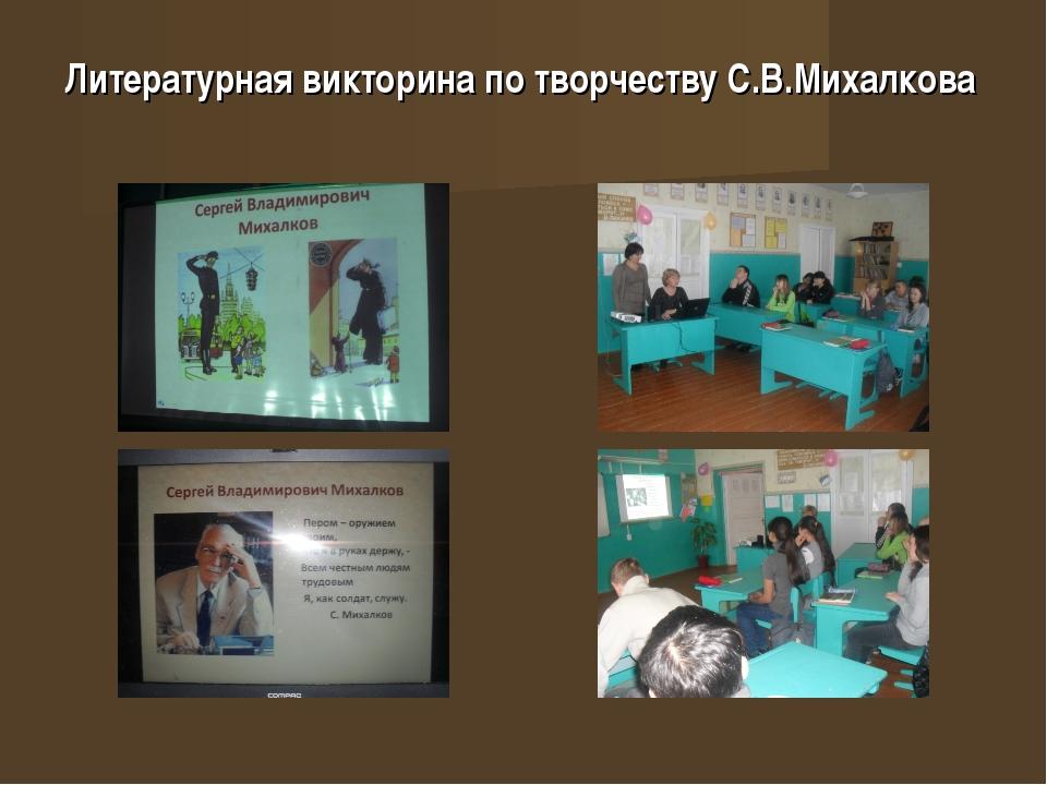 Литературная викторина по творчеству С.В.Михалкова