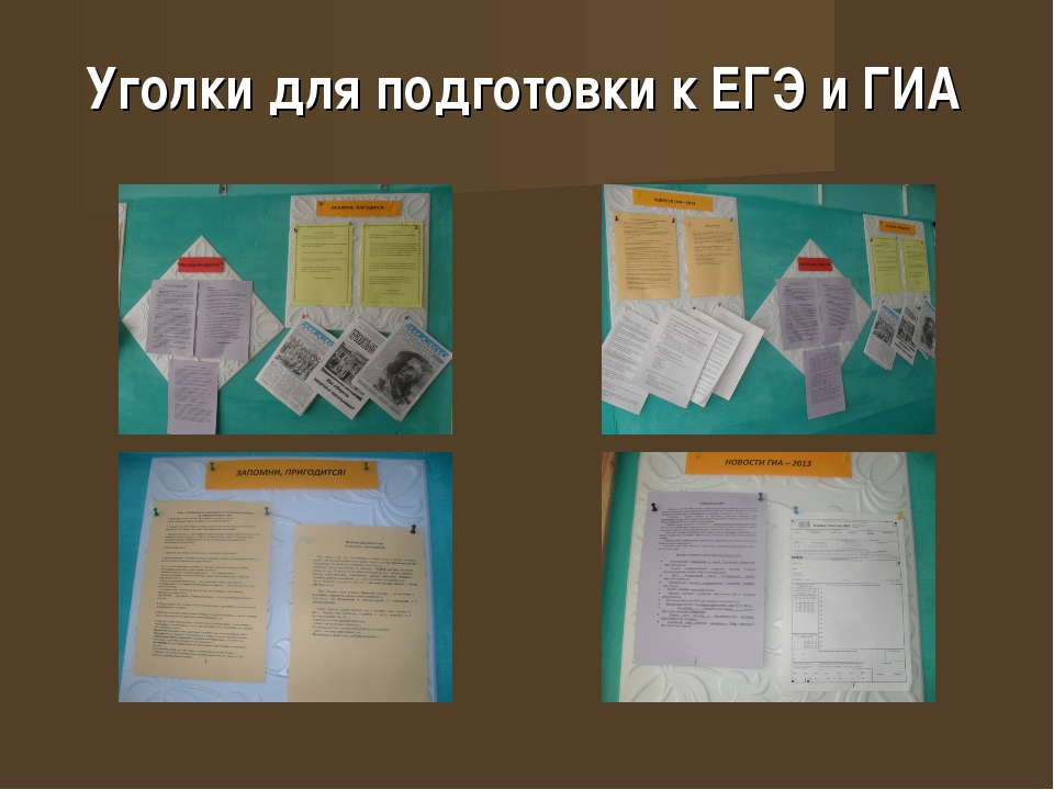 Уголки для подготовки к ЕГЭ и ГИА