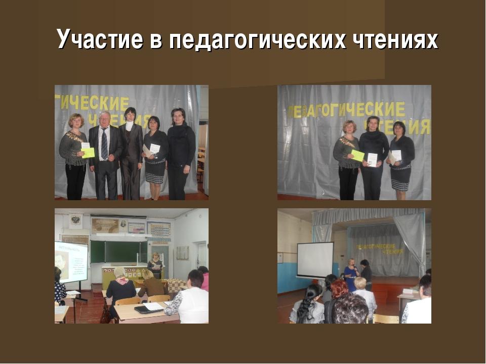 Участие в педагогических чтениях