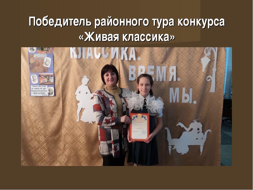 Победитель районного тура конкурса «Живая классика»