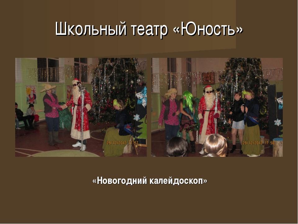 Школьный театр «Юность» «Новогодний калейдоскоп»
