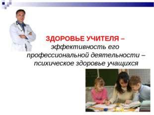 ЗДОРОВЬЕ УЧИТЕЛЯ – эффективность его профессиональной деятельности – психичес