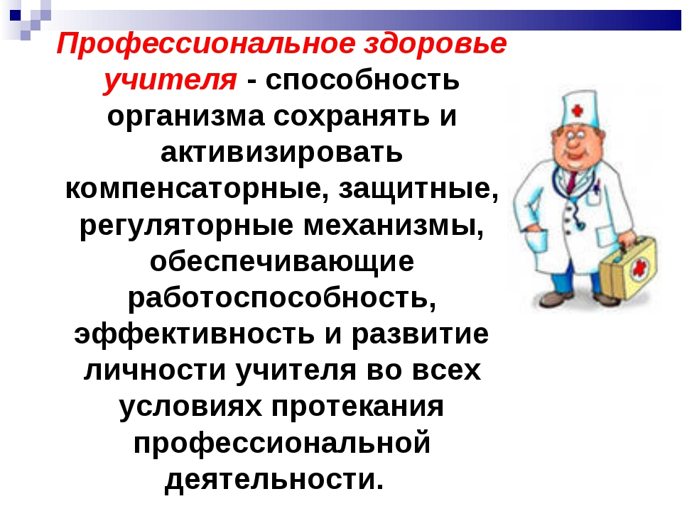 Профессиональное здоровье учителя - способность организма сохранять и активиз...