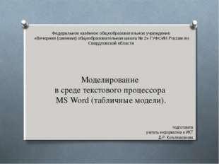 Моделирование в среде текстового процессора MS Word (табличные модели). Феде
