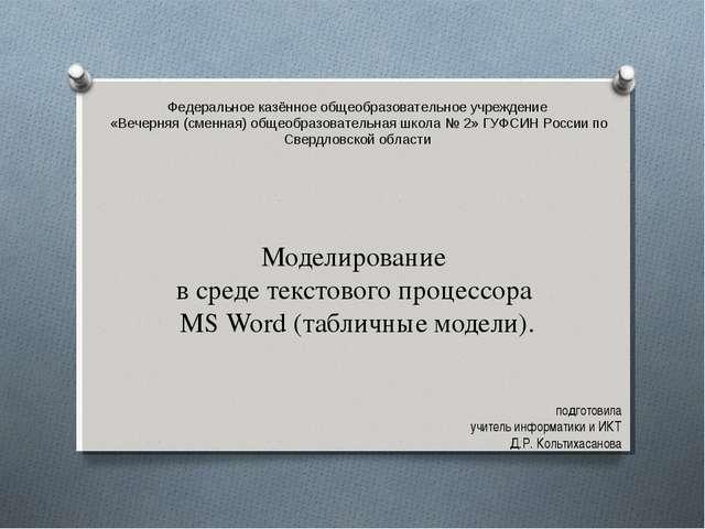 Моделирование в среде текстового процессора MS Word (табличные модели). Феде...