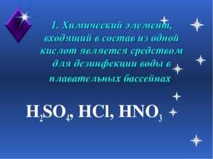 1. Химический элемент, входящий в состав из одной кислот является средством д