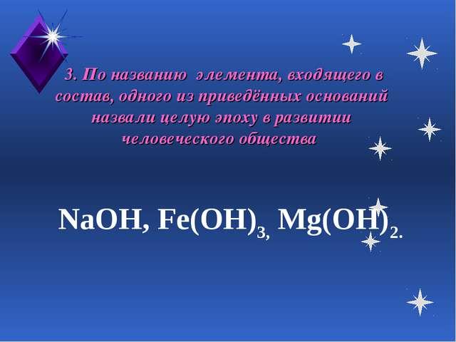 3. По названию элемента, входящего в состав, одного из приведённых оснований...