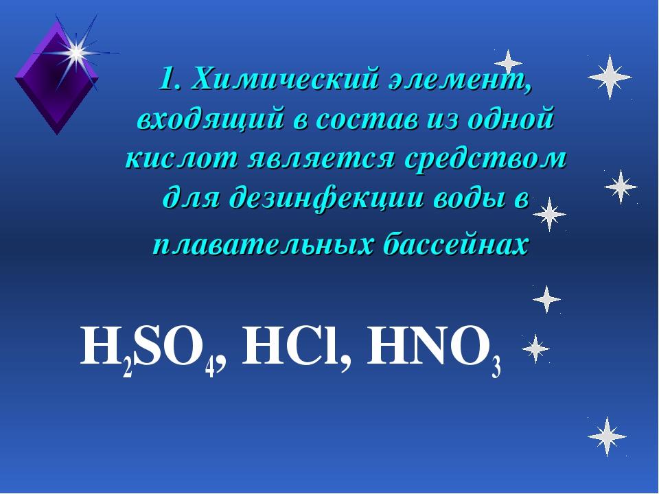 1. Химический элемент, входящий в состав из одной кислот является средством д...