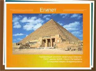 Египет Презентация учителя начальных классов ГБОУ школа №595 Санкт-Петерб