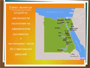 Египет является второй по численности населения на африканском континенте И н