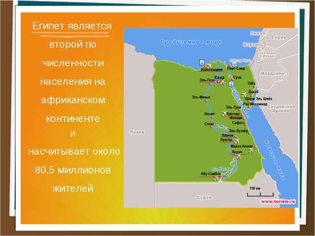 Египет является второй по численности населения на африканском континенте И н...