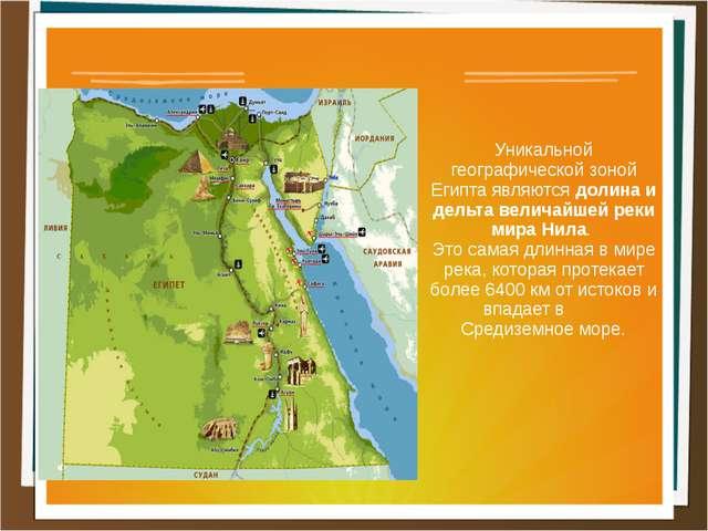 Уникальной географической зоной Египта являются долина и дельта величайшей р...