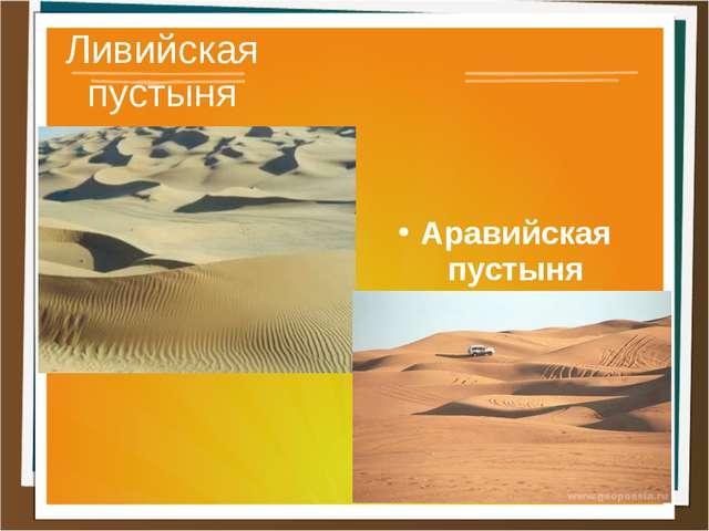 Ливийская пустыня Аравийская пустыня
