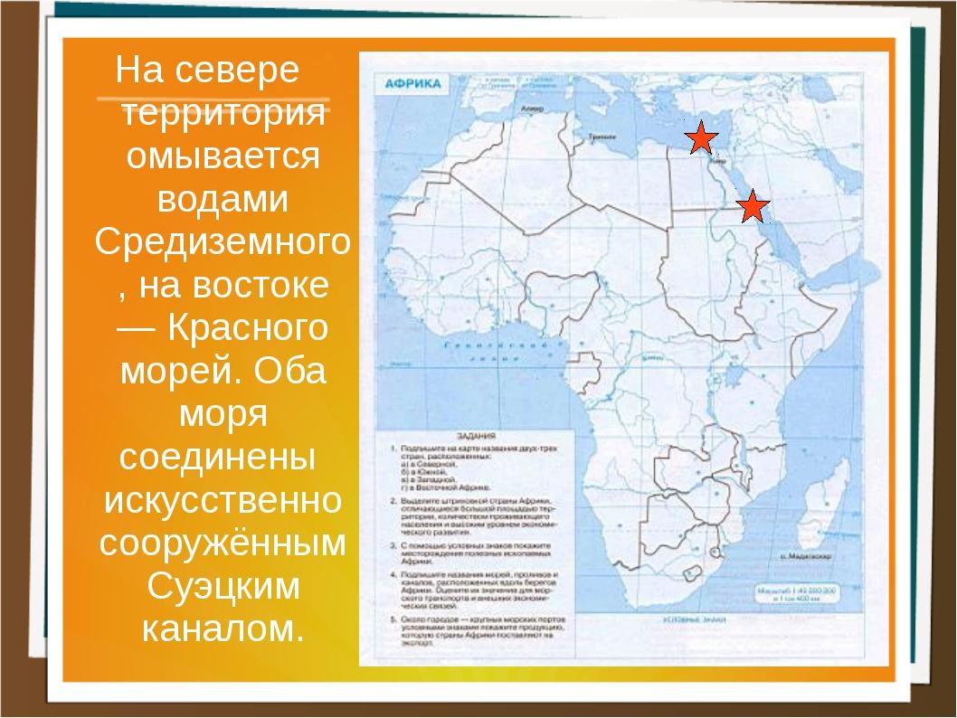 На севере территория омывается водами Средиземного, на востоке — Красного мор...